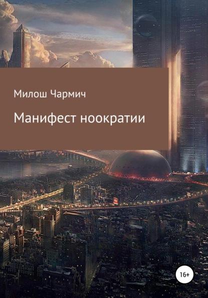 Манифест ноократии