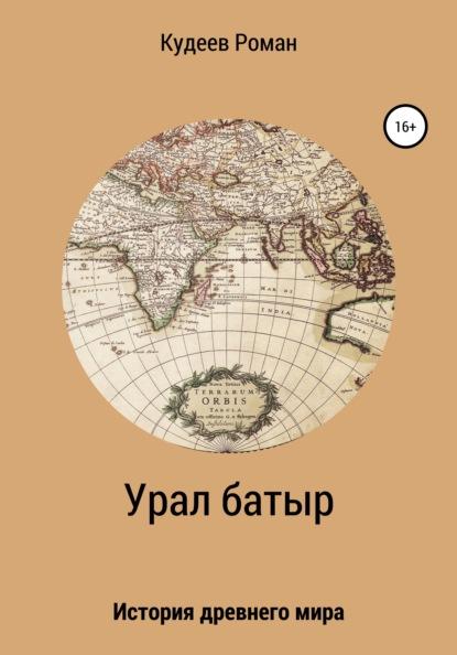Урал батыр. Второе пришествие