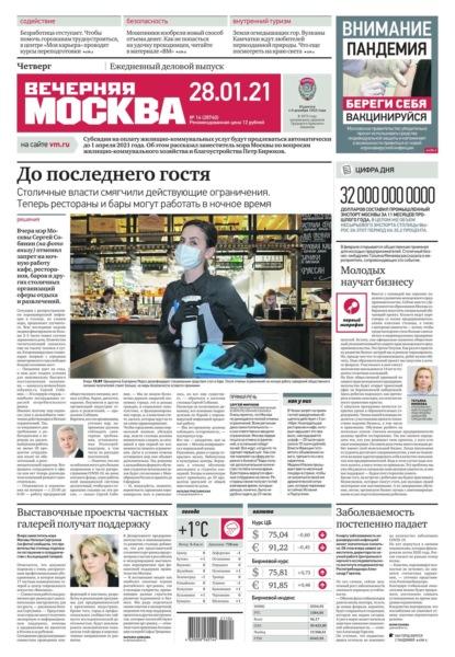 Вечерняя Москва 14-2021
