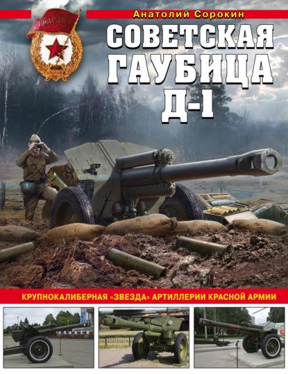 Советская гаубица Д-1. Крупнокалиберная «звезда» артиллерии Красной Армии