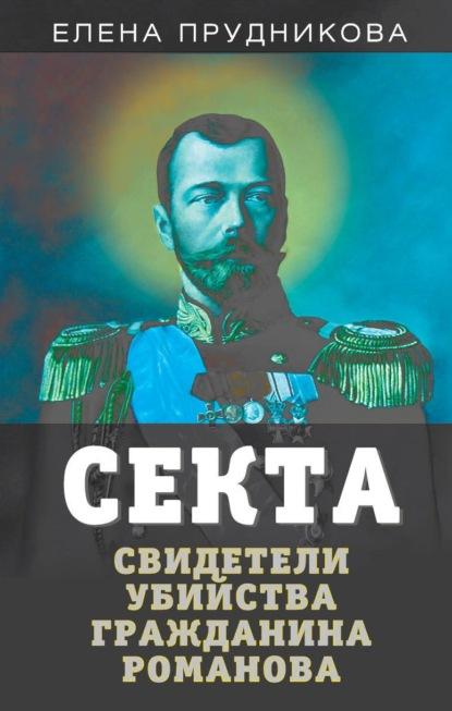 Секта. Свидетели убийства гражданина Романова