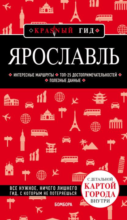 Ярославль. Путеводитель + карта