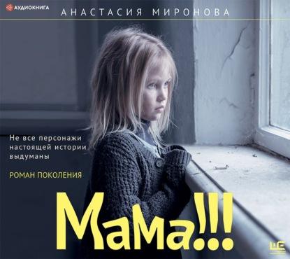 Мама!!!