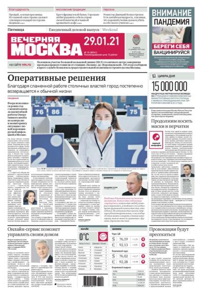 Вечерняя Москва 15-2021