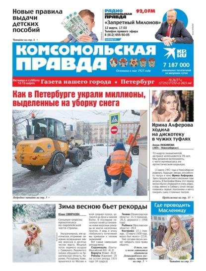 Комсомольская Правда. Санкт-Петербург 26-27с-2021