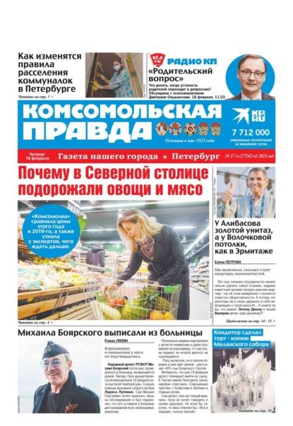 Комсомольская Правда. Санкт-Петербург 17ч-2021