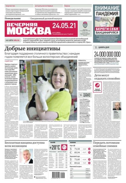 Вечерняя Москва 92-2021