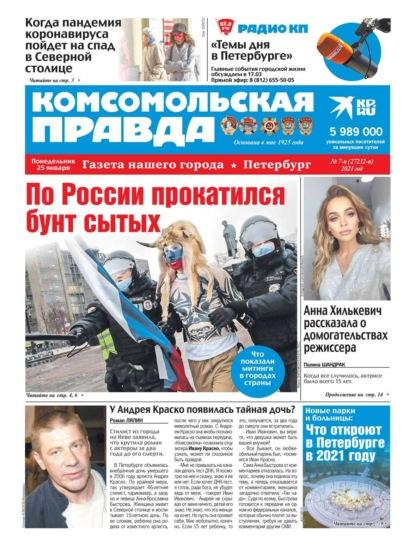 Комсомольская Правда. Санкт-Петербург 07п-2021