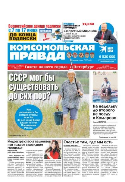 Комсомольская Правда. Санкт-Петербург 65-66с-2021