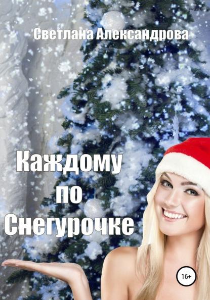 Каждому по Снегурочке