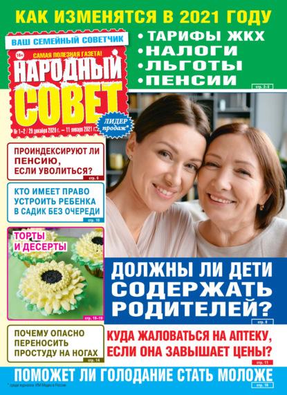 Народный совет №01-02/2021