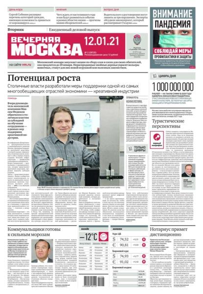 Вечерняя Москва 02-2021