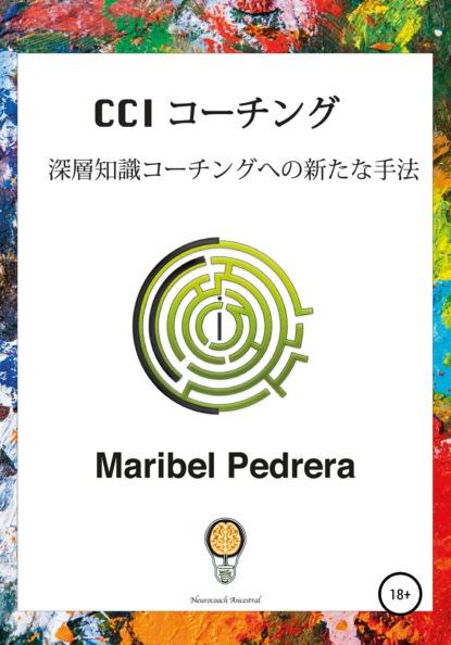 CCI コ—チング – 深層知識コ—チングへの新たな手法