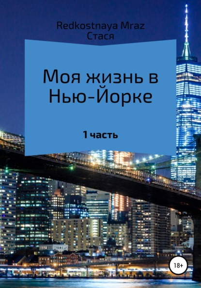 Моя жизнь в Нью-Йорке. Часть 1