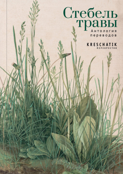 Стебель травы. Антология переводов поэзии и прозы