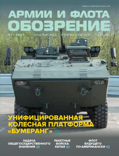 Обозрение армии и флота №1/2021