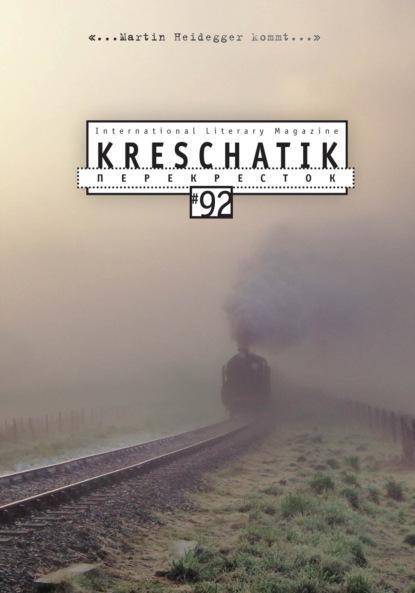Крещатик № 92 (2021)