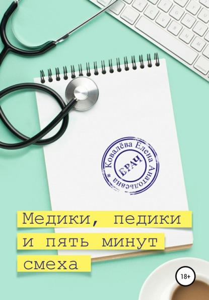 Медики, педики и пять минут смеха