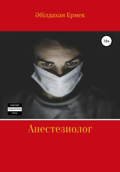 Анестезиолог