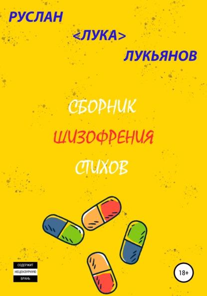 Сборник стихов <Шизофрения>