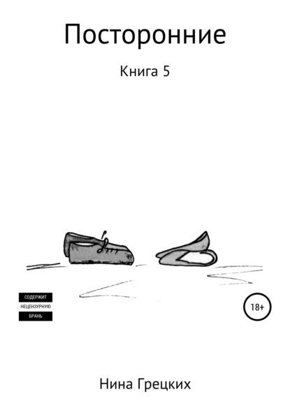 Посторонние. Книга 5