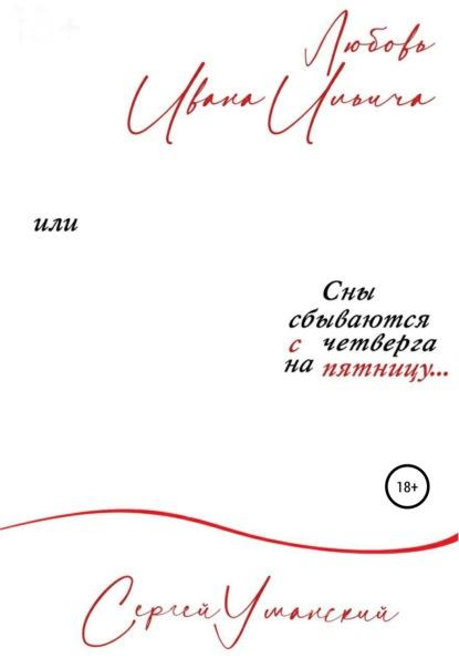 Любовь Ивана Ильича, или Сны сбываются с четверга на пятницу. Сборник психологических рассказов