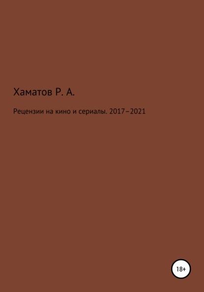 Рецензии на кино и сериалы. 2017–2021