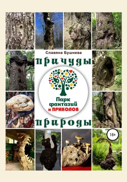 Причуды природы. «Парк Фантазий и Приколов»