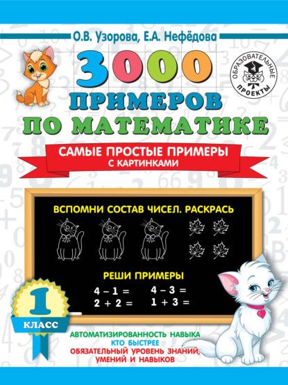 3000 примеров по математике. Самые простые примеры с картинками. 1 класс