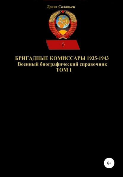 Бригадные комиссары 1935-1943. Том 1