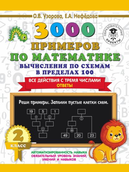 3000 примеров по математике. 2 класс. Вычисления по схемам в пределах 100. Все действия с тремя числами. Ответы