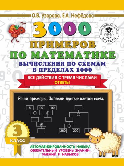 3000 примеров по математике. 3 класс. Вычисления по схемам в пределах 1000. Все действия с тремя числами. Ответы