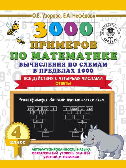3000 примеров по математике. 4 класс. Вычисления по схемам в пределах 1000. Все действия с четырьмя числами. Ответы