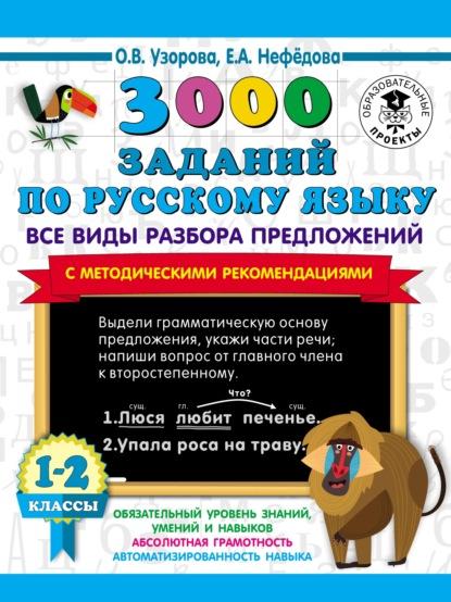3000 заданий по русскому языку. Все виды разбора предложений с методическими рекомендациями. 1–2 классы