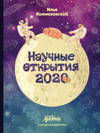 Научные открытия 2020