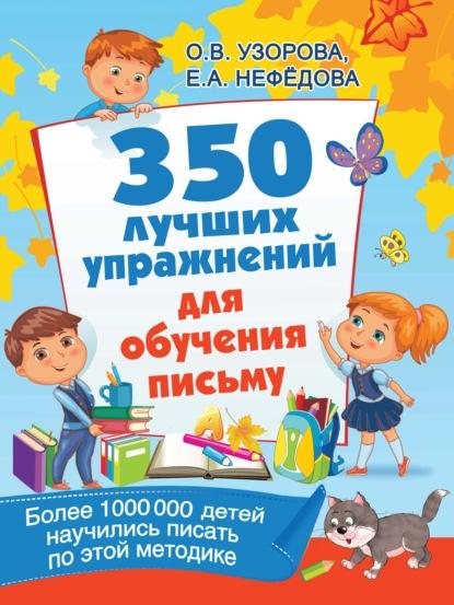 350 лучших упражнений для обучения письму