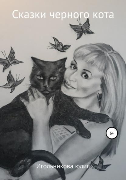 Сказки черного кота