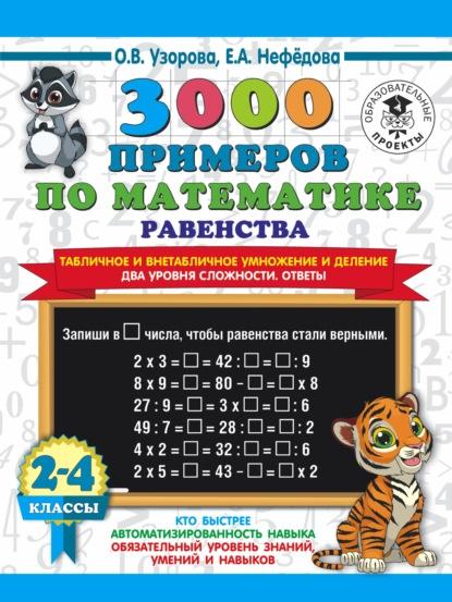3000 примеров по математике Равенства. Табличное и внетабличное умножение и деление. Два уровня сложности. Ответы. 2-4 классы