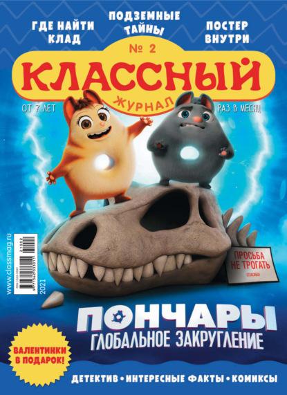 Классный журнал №02/2021