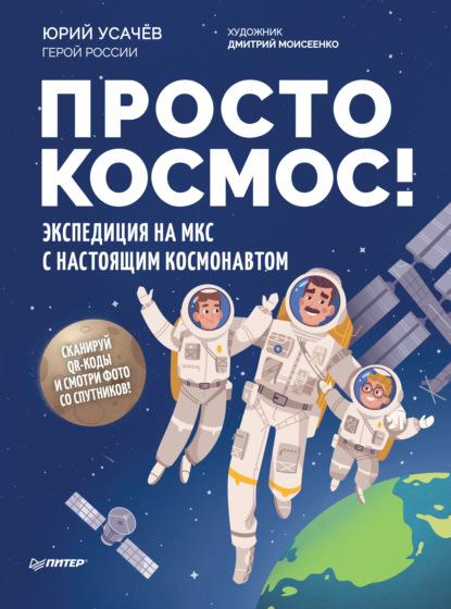 Просто космос! Экспедиция на МКС с настоящим космонавтом