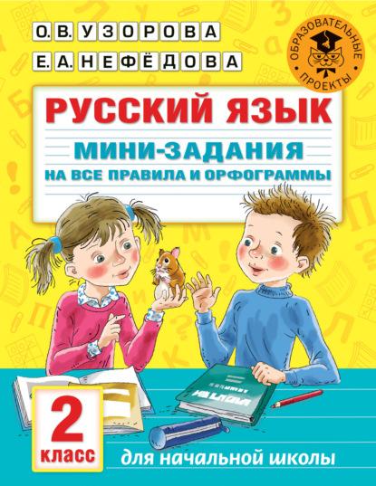 Русский язык. Мини-задания на все правила и орфограммы. 2 класс