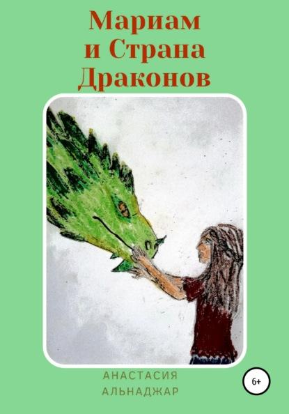 Мариам и Страна Драконов