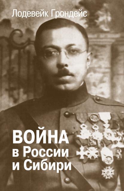 Война в России и Сибири