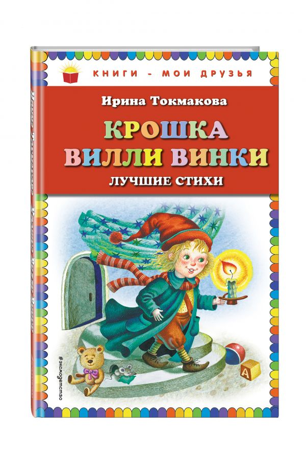 Крошка Вилли Винки: лучшие стихи (ил. М. Литвиновой, нов. оф.)