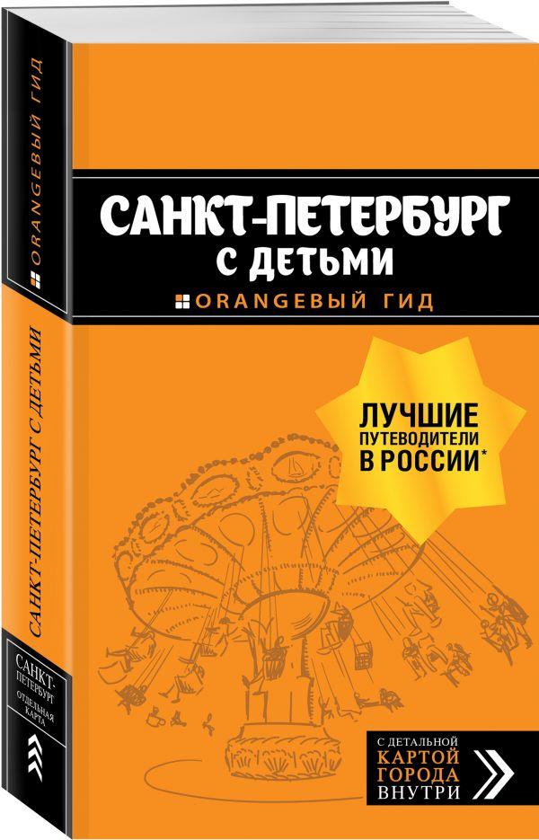 Санкт-Петербург с детьми: путеводитель. 3-е изд., испр. и доп.