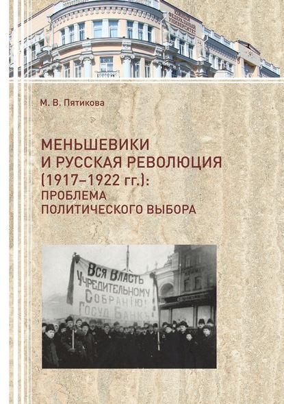 Меньшевики и русская революция (1917-1922 гг.). Проблема политического выбора