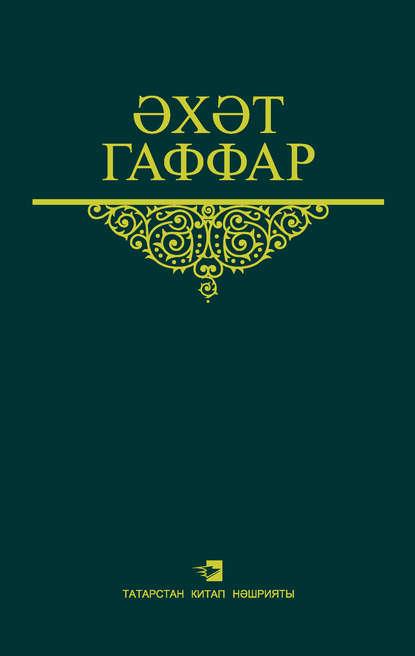 Сайланма әсәрләр. 2 том. Повестьлар, романнар