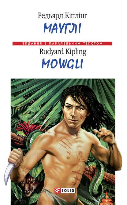 Мауглі = Mowgli