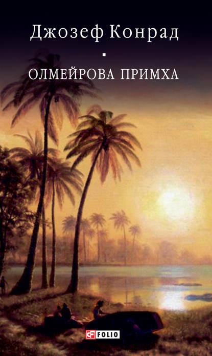 Олмейрова примха